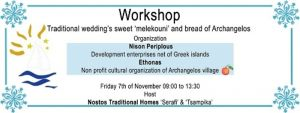 "November 2014. Workshop: Traditional wedding's sweet ""melekouni' and bread of Archangelos. Host: ""Serafi"" & ""Tsampika"" traditional houses."
